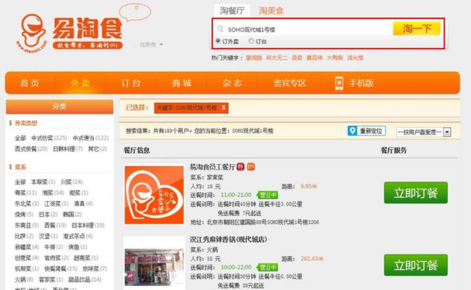 dami.com/)主页面点击&quot外卖&quot如图(1).